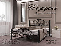 Кровать металлическая Жозефина, фото 1