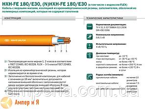 Кабель NНХН FE 180/E30 5х4, фото 2