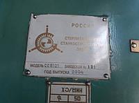 Станок полуавтоматический вертикально-хонинговальный СС6101