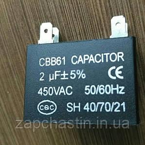 Конденсатор квадратик 2 mF