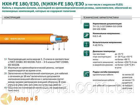 Кабель NНХН FE 180/E90 2х2,5, фото 2