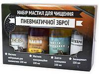 Набор масел для пневматического оружия Глухарь (консервация, освинцовка, обезжириватель, нейтр)