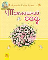 """Книга Романи для дівчаток: """"Таємничий сад"""" (У)"""
