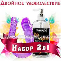 Вагинальный-анальный Фаллоимитатор двойной + Смазка Анальная обезболивает ОРИГИНАЛ 200 ml