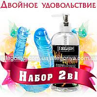 Смазка Анальная обезболивает ОРИГИНАЛ 200 ml + Фаллоимитатор Вагинальный-анальный