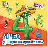 """Детская книга """"Лічба з перетвореннями"""""""