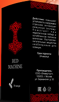 Red Machine - капсулы для потенции (Ред Машин)