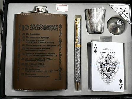 Набор фляга из нержавеющей стали, рюмка, карты, ручка и лейка