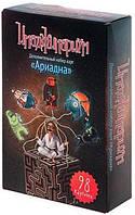 Имаджинариум Ариадна (Imadjinarium) (дополнение) настольная игра