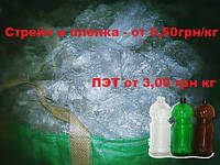 Отходы полимеров ( пленка, пластик, полиэтилен, пластмасс )