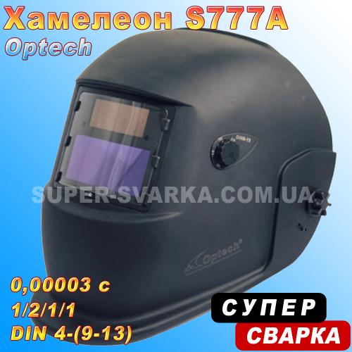 Маска Хамелеон Optech S777 A