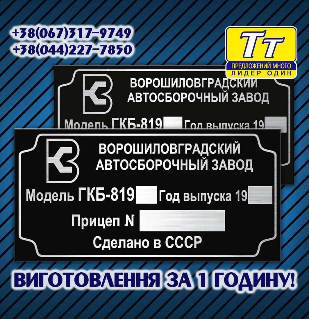 БИРКА НА ПРИЦЕП КАМАЗОВСКИЙ ГКБ-817, ГКБ-819, ГКБ-8350, ГКБ-8527, ГКБ-8352, ГКБ-8328 (А ТАКЖЕ ДРУГИЕ МОДЕЛИ)
