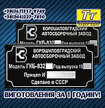 БИРКА НА ПРИЦЕП КАМАЗОВСКИЙ ГКБ-817, ГКБ-819, ГКБ-8350, ГКБ-8527, ГКБ-8352, ГКБ-8328 (А ТАКЖЕ ДРУГИЕ МОДЕЛИ), фото 4