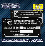 БИРКА НА ПРИЦЕП КАМАЗОВСКИЙ ГКБ-817, ГКБ-819, ГКБ-8350, ГКБ-8527, ГКБ-8352, ГКБ-8328 (А ТАКЖЕ ДРУГИЕ МОДЕЛИ), фото 5