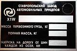 БИРКА НА ПРИЦЕП КАМАЗОВСКИЙ ГКБ-817, ГКБ-819, ГКБ-8350, ГКБ-8527, ГКБ-8352, ГКБ-8328 (А ТАКЖЕ ДРУГИЕ МОДЕЛИ), фото 9