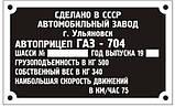 БИРКА НА ПРИЦЕП КАМАЗОВСКИЙ ГКБ-817, ГКБ-819, ГКБ-8350, ГКБ-8527, ГКБ-8352, ГКБ-8328 (А ТАКЖЕ ДРУГИЕ МОДЕЛИ), фото 10