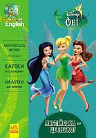 """Английский-это легко """"Феи"""" (у)"""