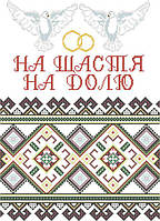 ЗВР-4. Заготівля весільного рушника для вишивки бісером