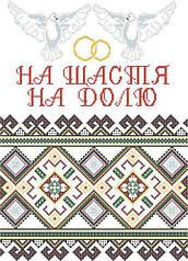 ЗВР-4. Заготовка весільного рушника для вишивки бісером