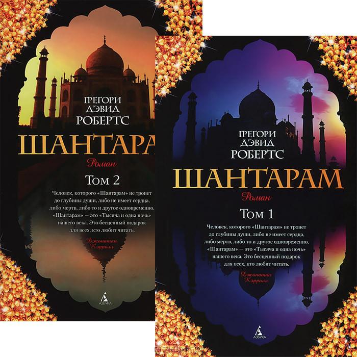 Грегори Дэвид Робертс. Шантарам. Мягкая обложка в 2 томах