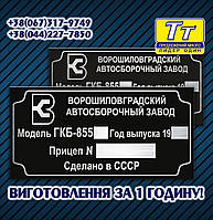 ШИЛЬД, ШИЛЬДИК НА ПРИЦЕП КАМАЗОВСКИЙ ГКБ-817, ГКБ-819, ГКБ-8350, ГКБ-8527, ГКБ-8352, ГКБ-8328