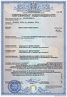 Сертификат на ворота