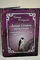 """Книга: """"Лаври і терни правитєля. Римський імператор Цезар і руський князь Олег"""""""