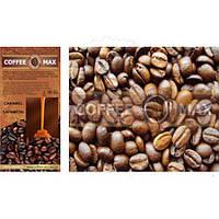 """Кофе в зернах Арабика """"Карамель"""""""