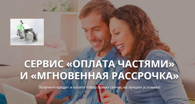 Покупайте продукцию ООО «БИОПРОМ» в кредит по программе «Оплата Частями» и «Мгновенная рассрочка».