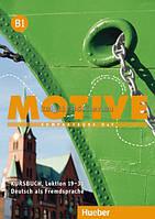Немецкий язык | Motive | Kursbuch, B1. Учебник (19-30) | Hueber