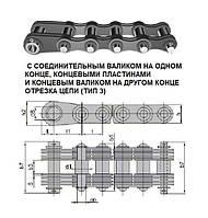 Цепи грузовые пластинчатые G 80-3-40