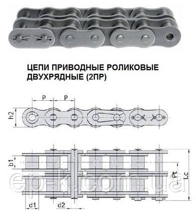 Цепи 2ПР 15,875-4540 (ISO 10В-2), фото 2