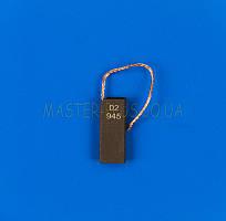Щетки угольные клееные Siemens Bosch (контакты сбоку) 5х12, 5х32