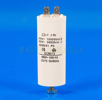 Пусковой конденсатор для СМА 22 Mf 450V