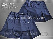 Юбка шорты. Юбка для тенниса.Юбка спортивная.Мод. 4038 синяя.