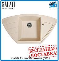 Кухонная мойка Galati 980*510*217 Jorum 98B Avena (501)