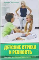 Детские страхи и ревность. И.Ткаченко