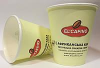 Стакан бумажный для кофе El'Cafino, 175 мл, 50 шт. в упаковке