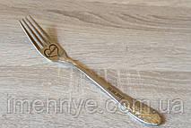 Столовая вилка с именем красивый подарок на свадьбу