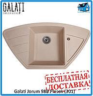 Кухонная мойка Galati 980*510*217 Jorum 98B Piesok (301)