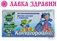 Чай Котигорошко, 20пак