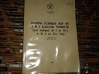 Меры угловые призматические  Набор №1 (93 меры)