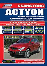 SSANGYONG ACTYON  Модели 2006-2010 гг. Руководство по ремонту и техническому обслуживанию