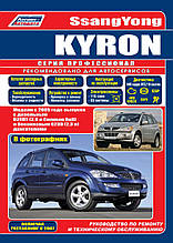 SSANG YONG. KYRON Модели с 2005г., рестайлинг с  2007г.Руководство по ремонту и техническому обслуживанию