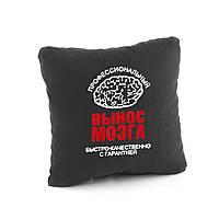 Подушка подарочная коллегам и друзьям «Вынос мозга» темно серый флок_склад
