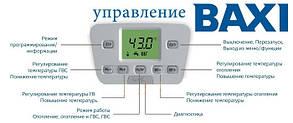 Котёл газовый BAXI LUNA PLATINUM 1.32 GA, фото 2