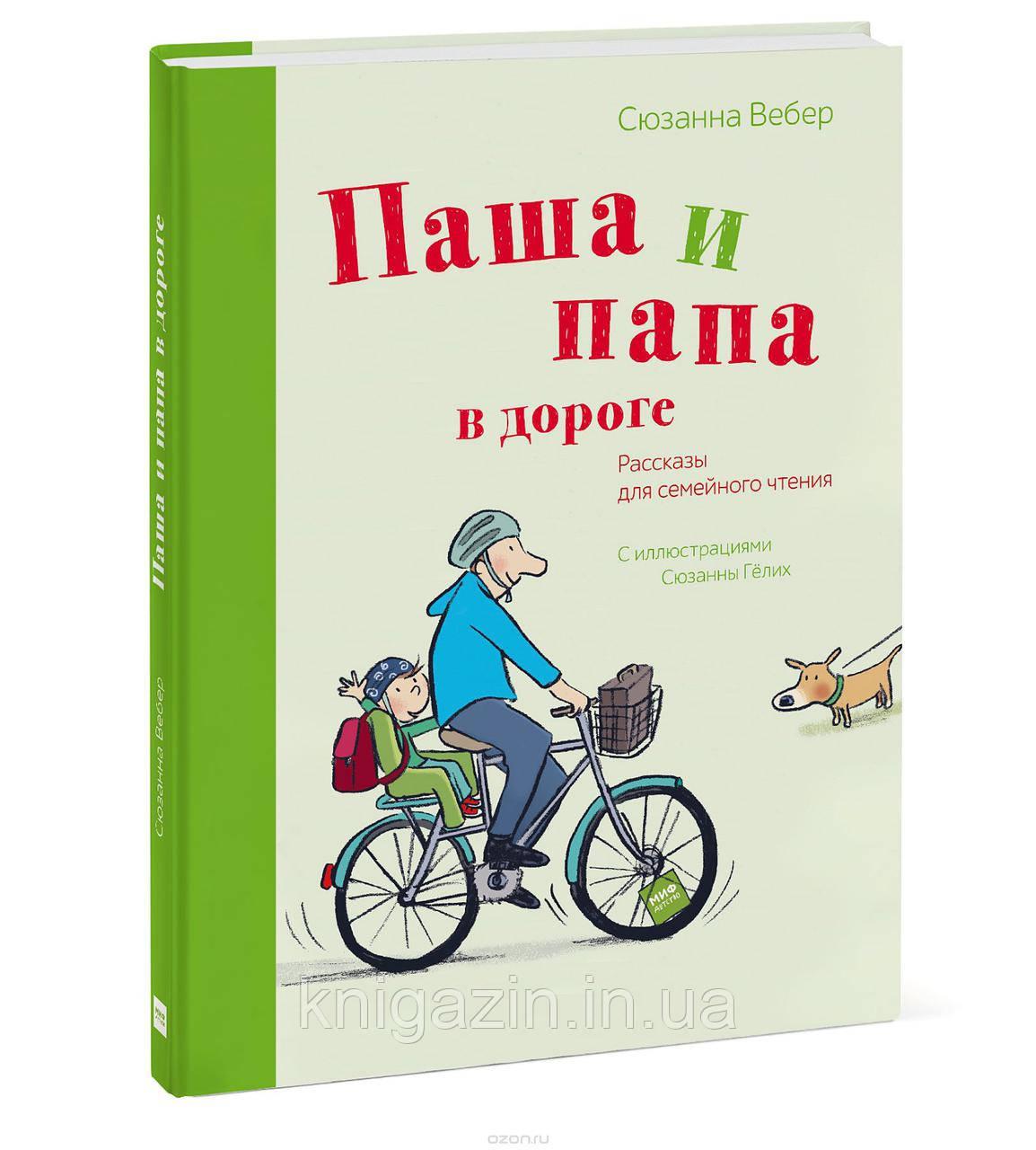Сюзанна Вебер: Паша и папа в дороге. Рассказы для семейного чтения