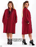 Пальто стильное валенная шерсть 42-44, 46-48