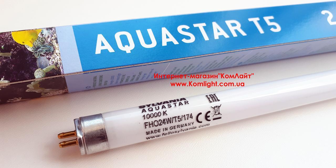 Лампа люминесцентная Sylvania  Aquastar 24W/T5/Ret 10000K Т5 G5 имитирует тропический спектр