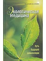 Экологическая медицина. Путь будущей цивилизации. Оганян М., Оганян В.